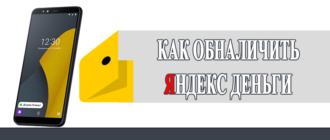Как обналичивать Яндекс Деньги