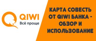 Карта Совесть от Qiwi Банка - обзор и использование карты