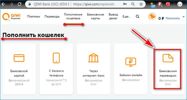 Кнопка банковских переводов Qiwi