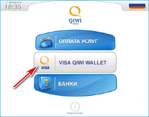 Кнопка Киви в терминале Qiwi
