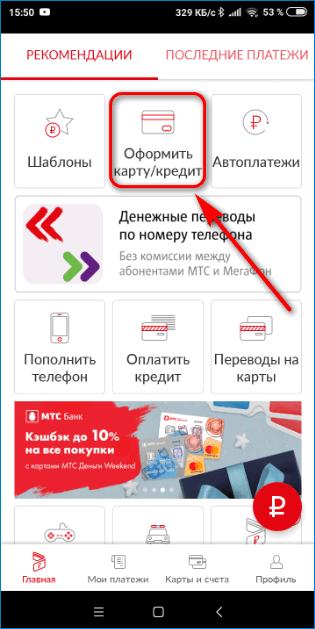 Кнопка оформления карты MTS Pay