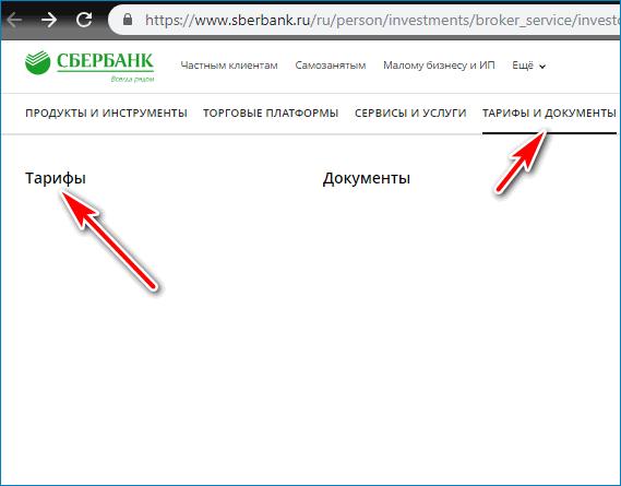 Кнопка Тарифы Sberbank