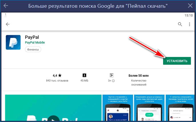 Кнопка установить PayPal