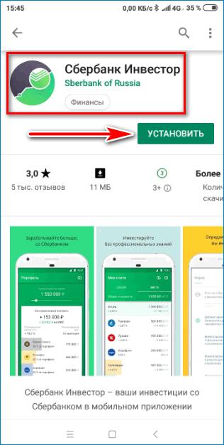 Кнопка установки Sberbank