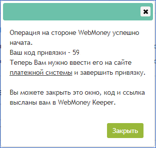 Код для привязки Webmoney Qiwi