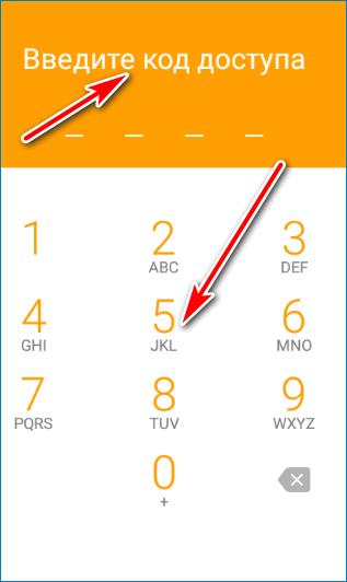 Код доступа в кошелек Qiwi