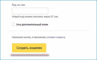 Код из СМС Яндекс Деньги