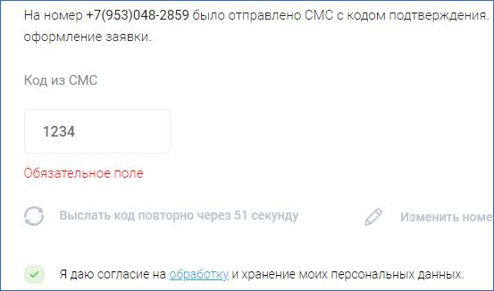Код на телефон Webbankir