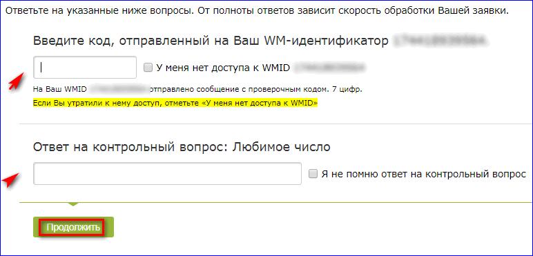 Онлайн заявки на кредит только по паспорту