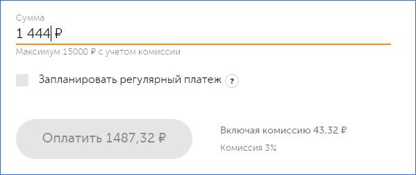 Комиссия за перевод на Яндекс Qiwi