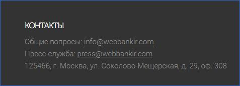 Контакты сервиса Webbankir