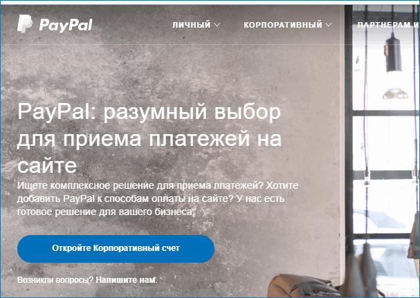 корпоративный счет Paypal