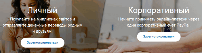 Личный и корпоративный аккаунт PayPal
