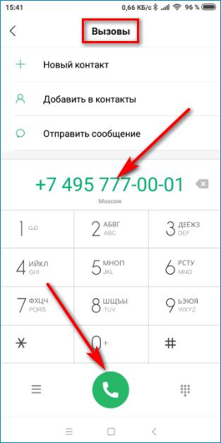 Линия для Москвы MTS Pay