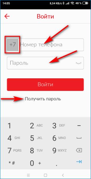 Логин и пароль MTS Pay