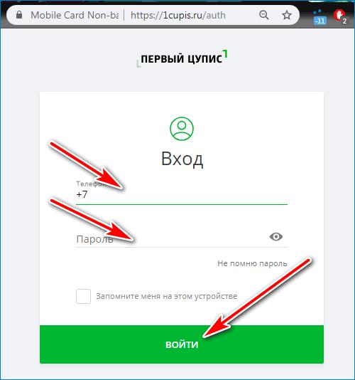 Логин и пароль ЦУПИС