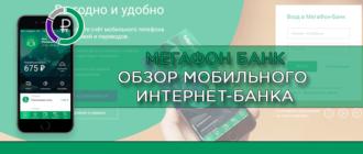 Мегафон Банк - обзор мобильного интернет-банка