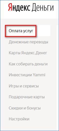 Меню на Яндекс Деньгах Qiwi