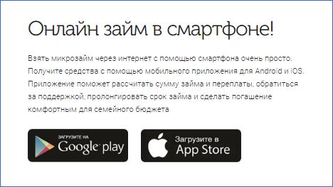 Микрозайм через смартфон Webbankir