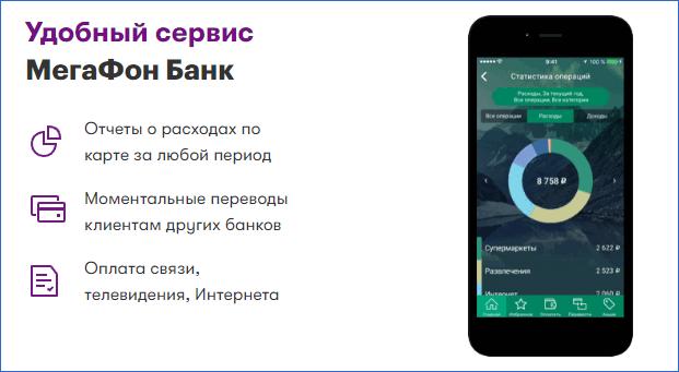 Мобильное приложение Мегафон-Банк