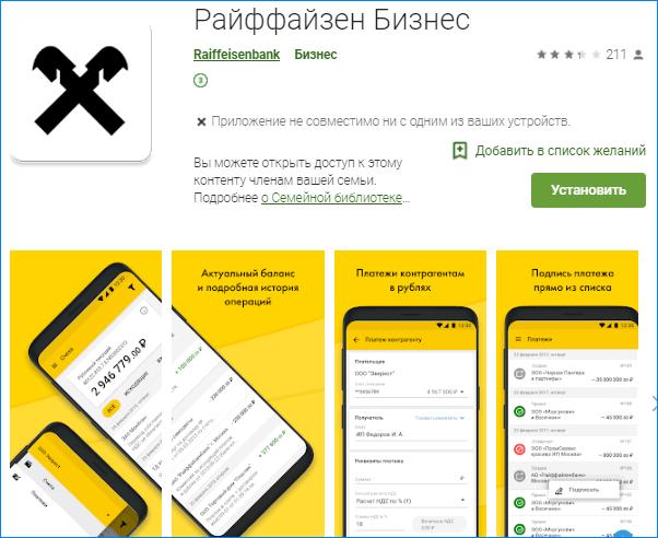 Мобильное приложение Райффайзен бизнес