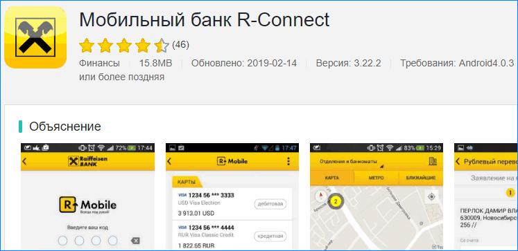 Мобильный банк R-Connect от Райффайзенбанка