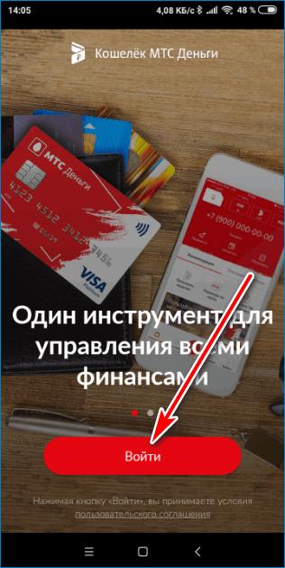 МТС Деньги кнопка войти MTS Pay