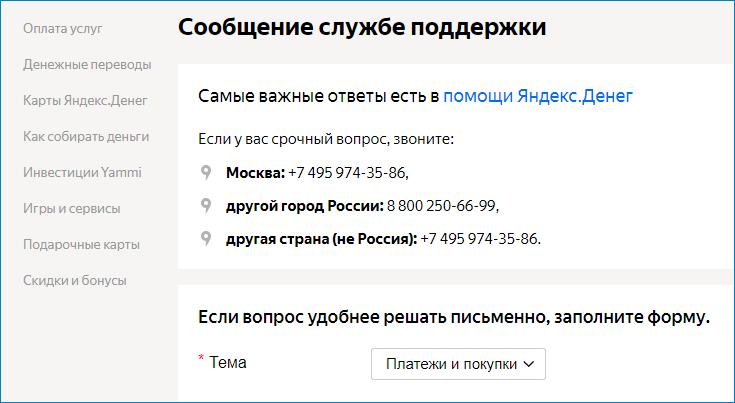 Написать в тех поддержку Яндекс Деньги