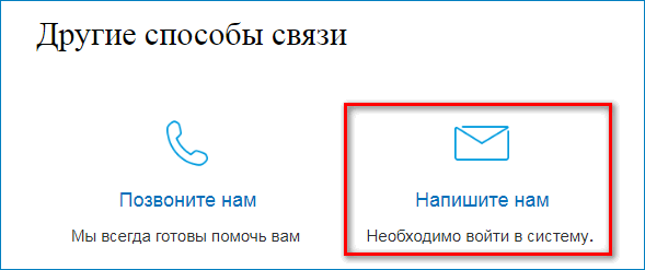 Напишите нам PayPal