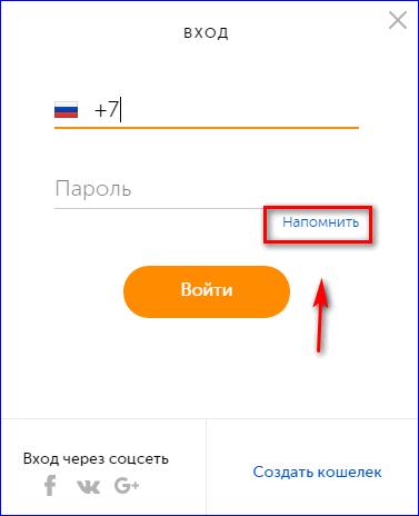 Напоминание пароля в Киви