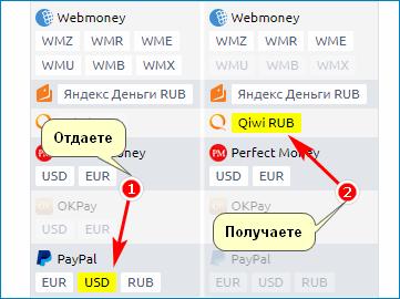 Настройка валюты для обмена