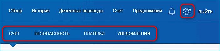 Настройки PayPal