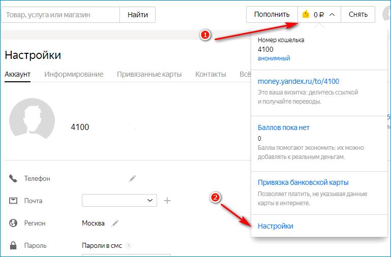 Настройки в Яндекс Деньги