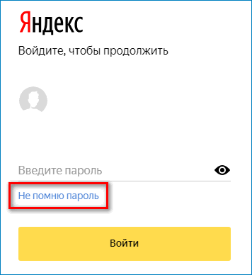 Не помню пароль Яндекс Деньги