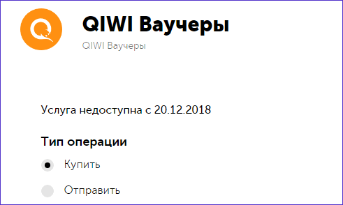 Недоступность покупки ваучера Qiwi