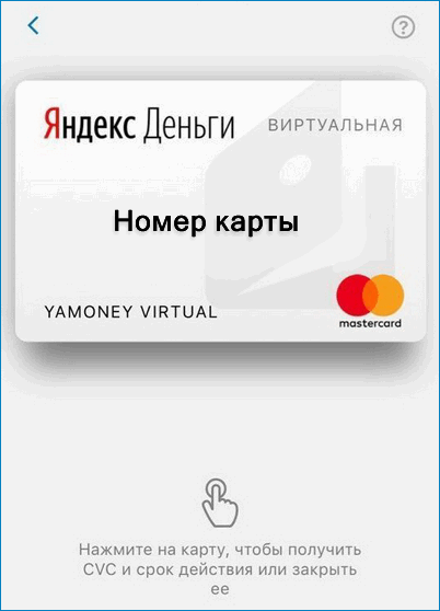 Номер карты на мобильном Яндекс Деньги