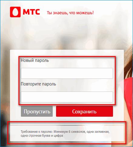 Новый пароль MTS Pay