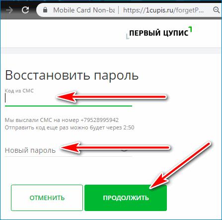 Новый пароль ЦУПИС