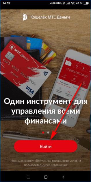 Новый профиль в приложении MTS Pay