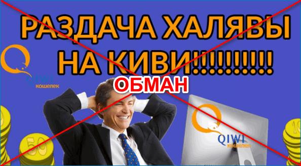 Обман - Халява на кошелек Киви