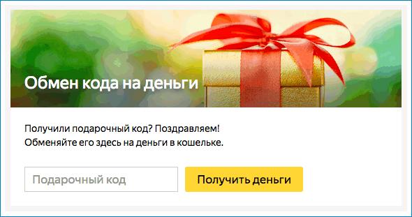 Обмен кода на деньги Яндекс Деньги