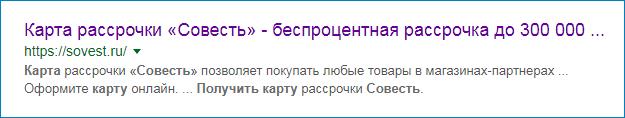 Официальный сайт карты Совесть Киви