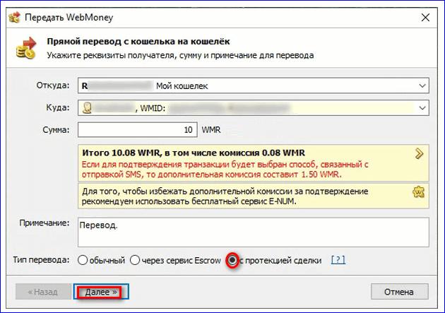 Оформление перевода Вебмани в WinPro