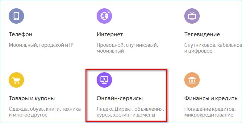 Онлайн-сервисы Qiwi
