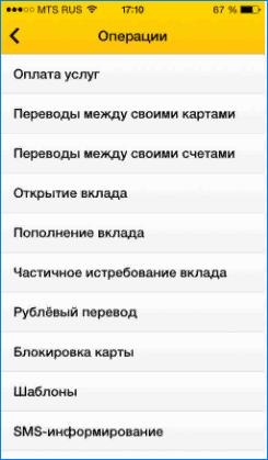 Операции в мобильном приложении Райффайзенбанка