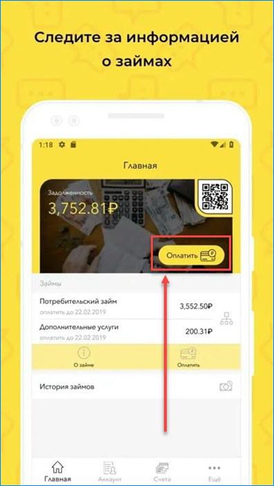 Оплачиваем займ через мобильное приложение