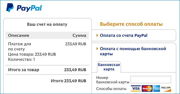 Оплата товара PayPal