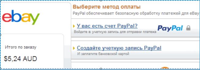 оплата в ebay