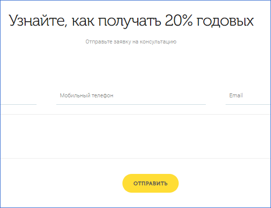 Отправка заявки Webbankir