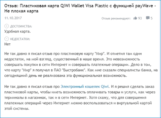 Отзывы пользователей Киви 3